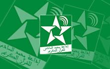 Radio Mohammed VI du Saint Coran إذاعة محمد السادس للقرآن الكريم