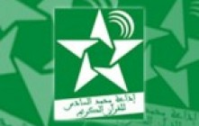 Radio Maroc – Ecoutez Radio Mohammed VI du Saint Coran – إستمع إذاعة محمد السادس للقرآن الكريم – راديو المغرب