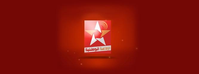 Al Idaa Al Watania الإذاعة الوطنية