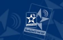 Alidaa Alamazighia الإذاعة الأمازيغية
