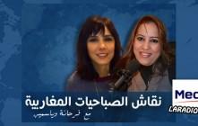 Les matinées conseils النصائح الصباحية
