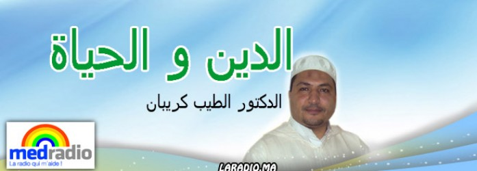 Dine wa dounia avec tayib korriban sur Med Radio الدين و الحياة