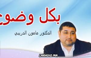 Bikol wodoh avec Mamoun Moubarak Dribi sur Med Radio  بكل وضوح