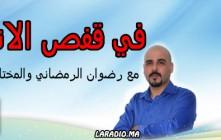 Fi kafas al itiham sur avec Redouane Ramdani Med Radio في قفص الإتهام