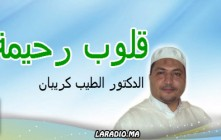 kolob rahima avec Dr tayib korriban sur Med Radio  قلوب رحيمة