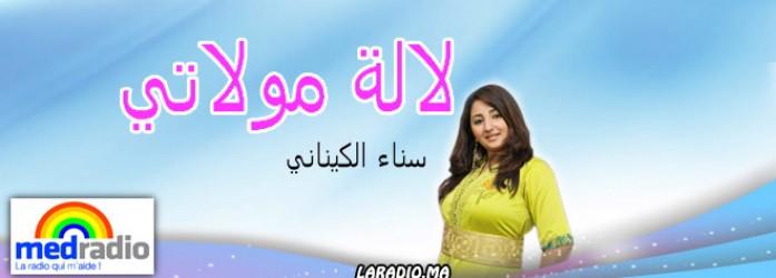 Lala Moulati avec Sanaa Kinani sur Med Radio لالة مولاتي