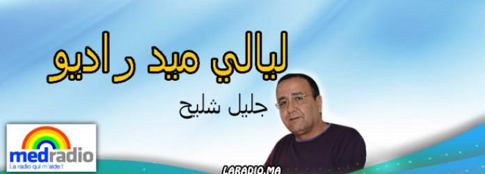 layali Med Radio avec Jalil Chlihليالي ميد راديو