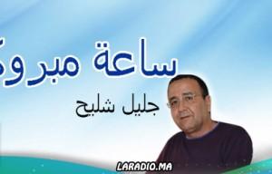 Sâa mabrouka avec Jalil chlih sur Med Radio ساعة مبروكة