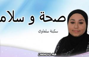 Siha wa Salama sur Med Radio صحة و سلامة