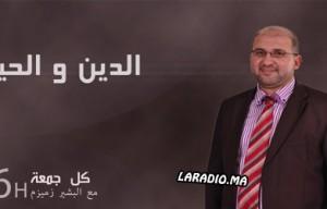 Addine Wa Al Hayat الدين والحياة