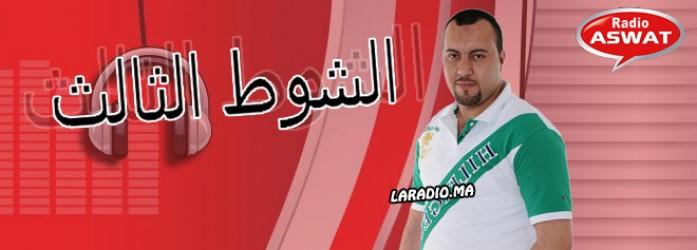 Al chawt attalit  sur Radio ASWAT الشوط الثالث