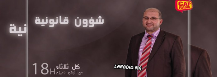 Chooun Kanounia شؤون قانونية