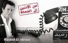 Nta ou Rachid sur Radio ASWAT نتا و رشيد