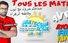 Sbahkoum mebrouk maa Ajoub et Fatimazahra sur Radio ASWAT صباحكم مبروك مع أيوب وفاطمة الزهراء