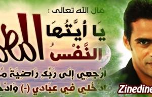 Zinedine Mustafa. La mort d&rsquo;un jeune journaliste/animateur <br />  مصطفى زين الدين,وفاة الإعلامي المتميز