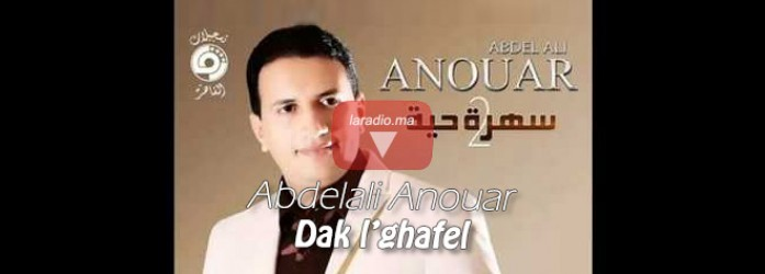 Abdelali ANOUAR – Dak l'ghafel عبد العالي أنور ـ  داك الغافل