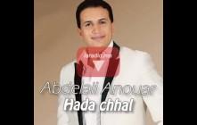 Abdelali ANOUAR – Hada chhal   عبد العالي أنور – هذا شحال
