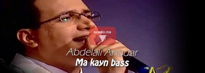 Abdelali ANOUAR – Ma kayn bass  عبد العالي أنوار ـ ماكاين باس