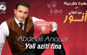Abdelali ANOUAR – Yali aziti fina  عبد العالي أنور – ياللي عزتي فينا