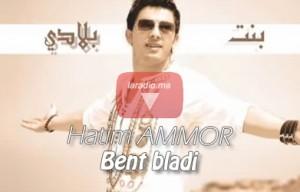 Hatim Ammor – Bent Bladi حاتم عمور – بنت بلادي