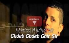 Hatim Ammour Ghdeb Ghdeb Ghir Sir حاتم عمور غضب غضب غير سير