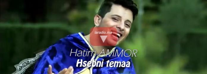 Hatim Ammor – Hsebni Temaa حاتم عمور – حسبني طماع