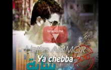 Hatim Ammor – Ya chebaa حاتم عمور – يا شابا