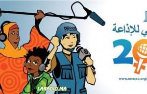 Journée mondiale de la radio </br > اليوم العالمي للراديو