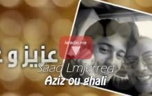 Saad LAMJARRED – Aziz ou ghali سعد لمجرد – عزيز أو غالي