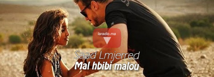 Saad LAMJARRED -Mal hbibi malou  سعد لمجرد – مال حبيبي مالو
