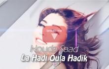 Houda Saad – La Hadi Oula Hadik هدى سعد – لهادي و لهاديك