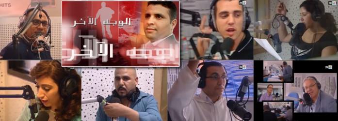 Emission &laquo;&nbsp;Al wajh al akhar&nbsp;&raquo; nous rapproche des «stars» des stations privées des radios marocaines</br> حلقة برنامج &laquo;&nbsp;الوجه الأخر&nbsp;&raquo; التي قربتنا من حياة بعد &laquo;&nbsp;نجوم&nbsp;&raquo; الإذاعات المغربية الخاصة