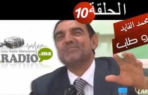 Mohamed Faid الدكتور محمد فايد ( سْلُو ) الحلقة 10