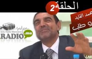 Dr Mohamed Faid الدكتور محمد فايد ( الإفطار الصحي – مادة الثمر) الحلقة 2