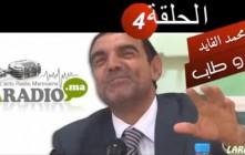 Dr Mohamed Faid الدكتور محمد فايد ( مشكل الإنتفاخ ) الحلقة 4