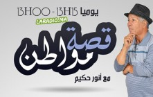 kisat mouwatn sur Radio Chada FM – قصة مواطن