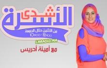 Chada al ousra – شدى الأسرة