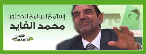 برنامج  الشيخ محمد برنامج  الدكتور محمد الفايد