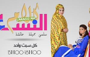 Kalam Annissaa sur Radio Chada FM – كلام النساء