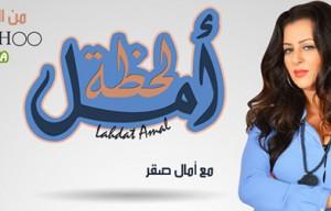 Lahdat Amal – لحظة أمل