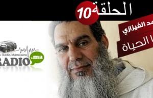 الشيخ محمد الفيزازي ( محمد رسول الله – صلى الله عليه و سلم ) الحلقة 10