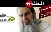الشيخ محمد الفيزازي ( محمد رسول الله – صلى الله عليه و سلم ) الحلقة 11