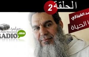 الشيخ محمد الفيزازي ( حلقة بعنوان «الله» الخالق سبحانه و تعالى ) الحلقة 2