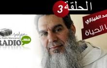 الشيخ محمد الفيزازي ( الملائكة و الجن ) الحلقة 3