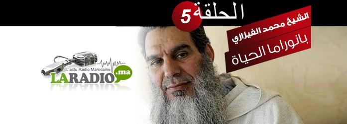 الشيخ محمد الفيزازي ( المعصية ) الحلقة 5