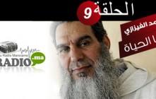 الشيخ محمد الفيزازي ( الرياء والنفاق / الإحسان و الإخلاص ) الحلقة 9