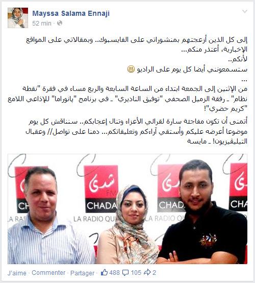 Mayssa Salma Ennaji à la radio chez ChadaFM مايسة سلامة الناجي على راديو شدى ف م