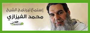 برنامج  الشيخ محمد الفيزازي