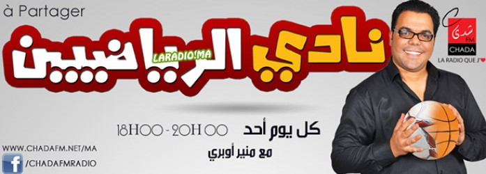 Nadi arriyadiyin sur Radio Chada FM – نادي الرياضيين