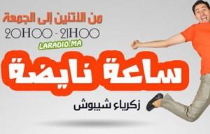 Saa nayda sur Radio Chada FM – ساعة نايضة
